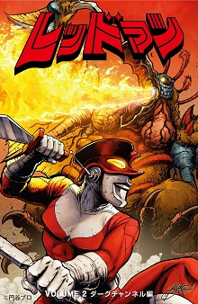 レッドマン2:ブリスターコミックス限定カバー