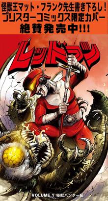レッドマン1:ブリスターコミックス限定カバー